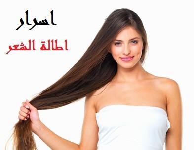 أسرار و وصفات طبيعية لإطالة الشعر 2