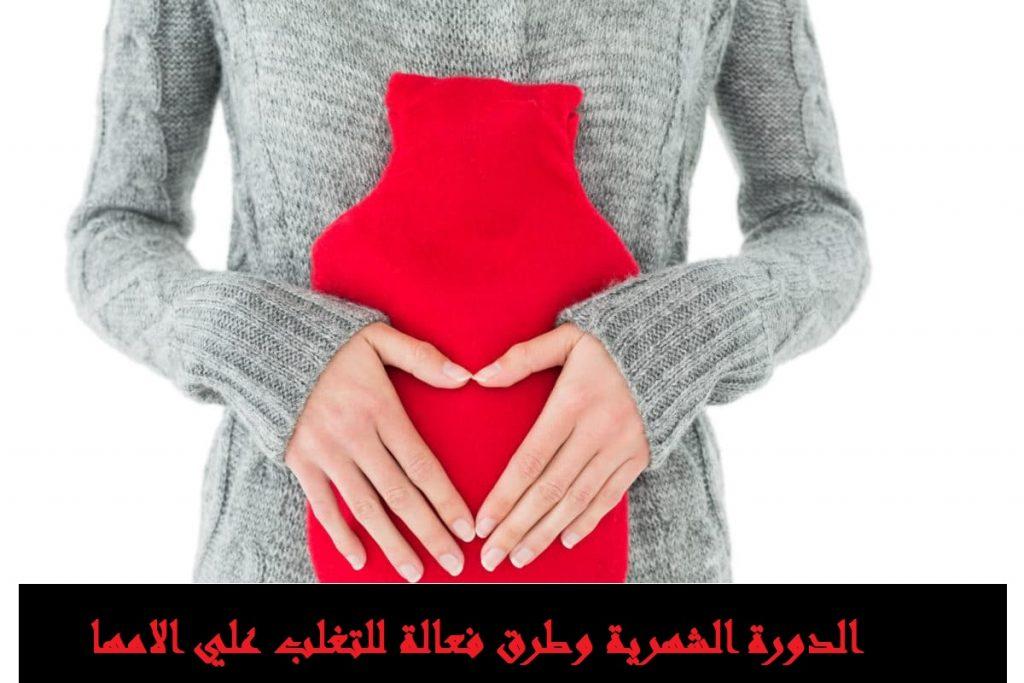 الدورة الشهرية أعراضها وطرق فعالة للتخلص من الامها 2