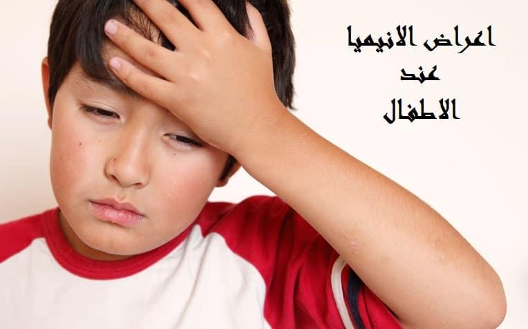 اعراض الانيميا الحادة عند الاطفال 2
