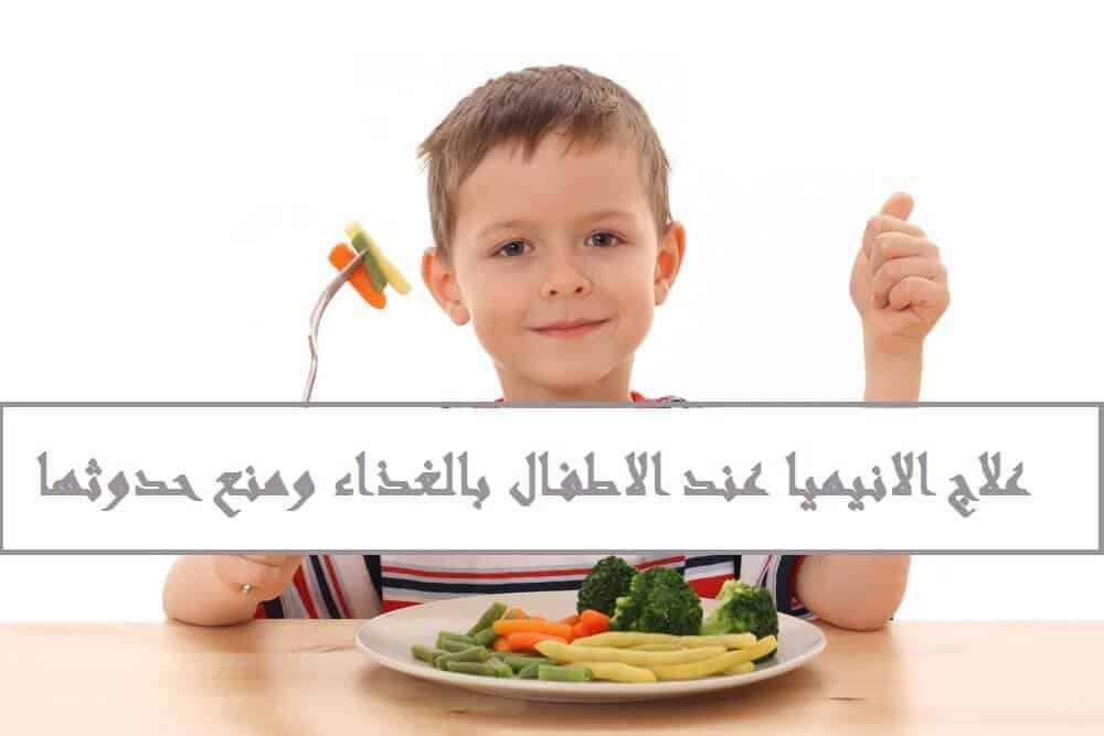 علاج فقر الدم عند الاطفال بالغذاء 2