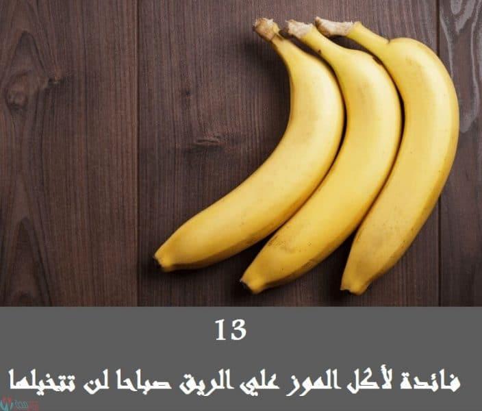 فوائد اكل الموز يوميا صباحا على الريق