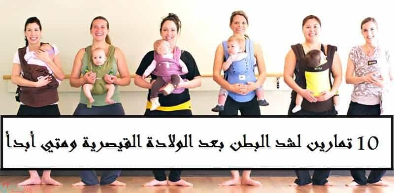 10 تمارين لشد البطن بعد الولادة القيصرية ومتي أبدأ 2
