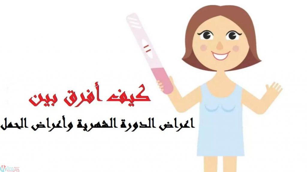 الفرق بين أعراض الحمل المبكرة والدورة الشهرية بالتفصيل