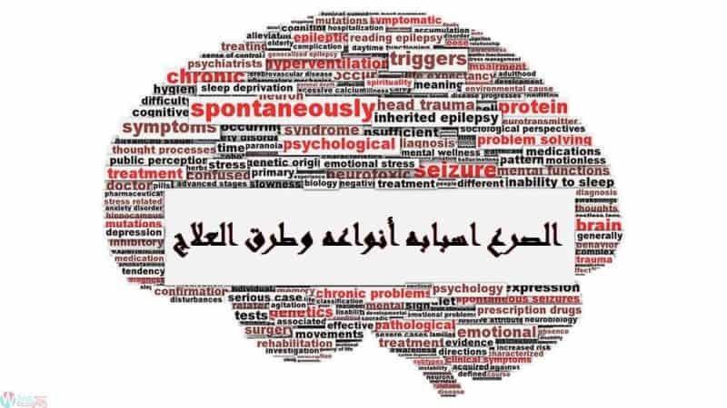 كل ما تحتاج معرفته عن الصرع أسبابه أعراضه وطرق العلاج 2