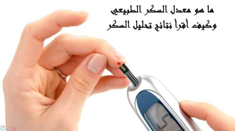 [جدول] معدل السكر الطبيعي حسب العمر صائم وفاطر وعشوائي 17