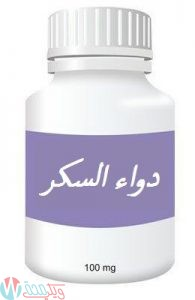 سكر الحمل من الاعراض والمضاعفات وحتى العلاج 21