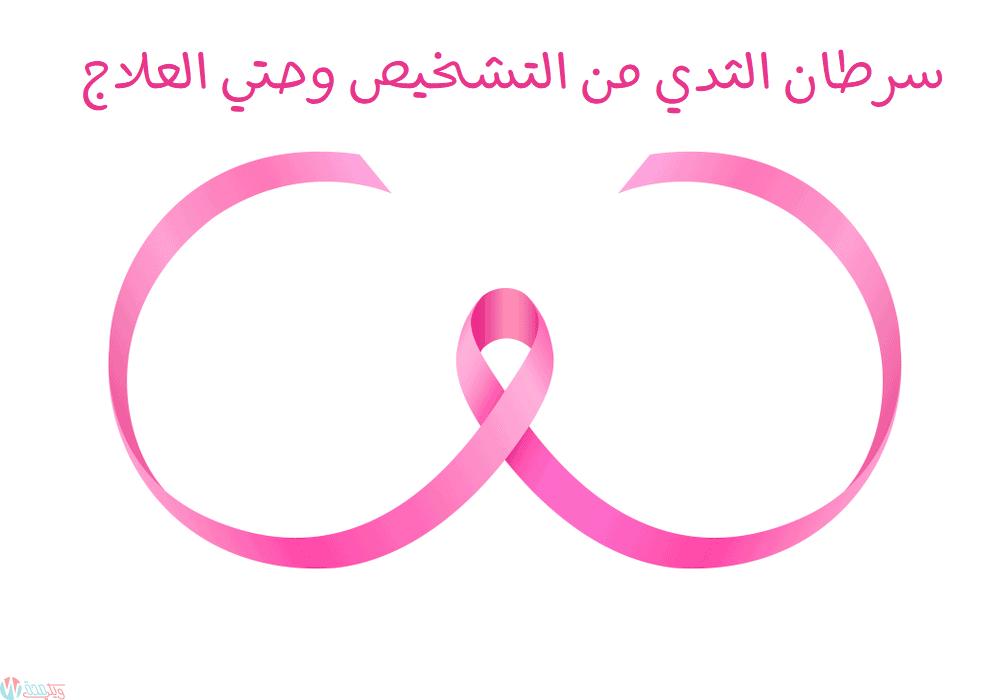 سرطان الثدي من التشخيص وحتي العلاج! 2